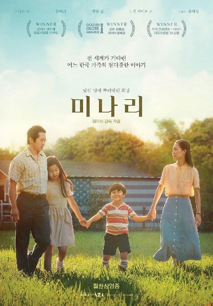 영화 '미나리' 포스터 © 뉴스1