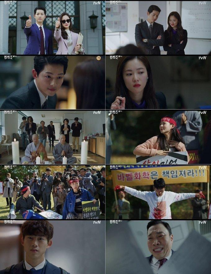 tvN '빈센조' © 뉴스1