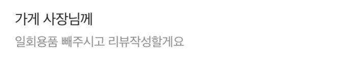 """""""일회용 젓가락이나 숟가락을 빼달라""""고 배달앱에 남긴 메시지./사진=독자 제공"""