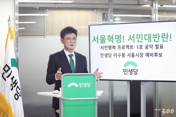 이수봉 민생당 서울시장 후보가 7일 오전 민생당 당사에서 공약을 발표하고 있다. 사진 제공/=민생당