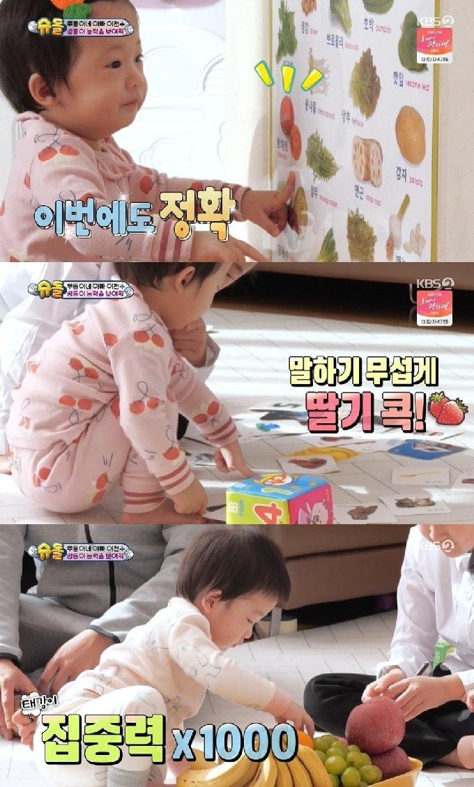KBS 2TV '슈퍼맨이 돌아왔다' © 뉴스1