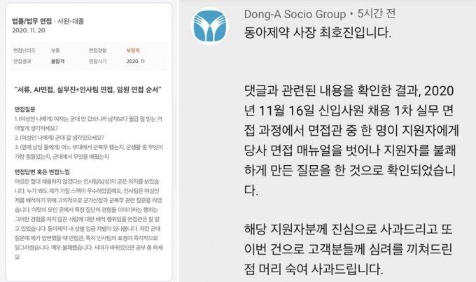 지난해 11월 이 회사에 지원한 구직자로 추정되는 인물이 작성한 동아제약의 면접 질문.(왼쪽), 최호진 동아제약 사장의 사과 댓글. /사진=온라인 커뮤니티, '네고왕2' 유튜브 영상 댓글 캡처