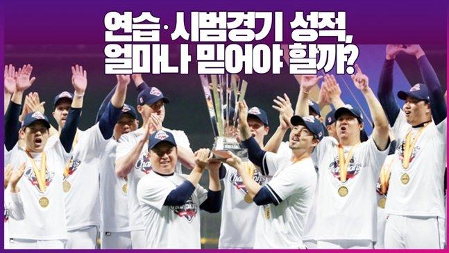 2019시즌 시범경기 8위였던 두산 선수단이 그해 한국시리즈 우승을 차지하고 기뻐하고 있다. /그래픽=김혜림 기자