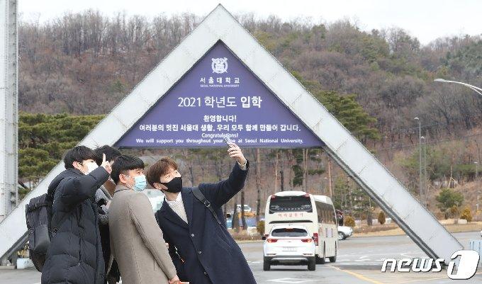 2일 오전 서울 관악구 서울대학교 정문 앞에서 신입생들이 기념사진을 찍고 있다. 2021.3.2/뉴스1 © News1 임세영 기자