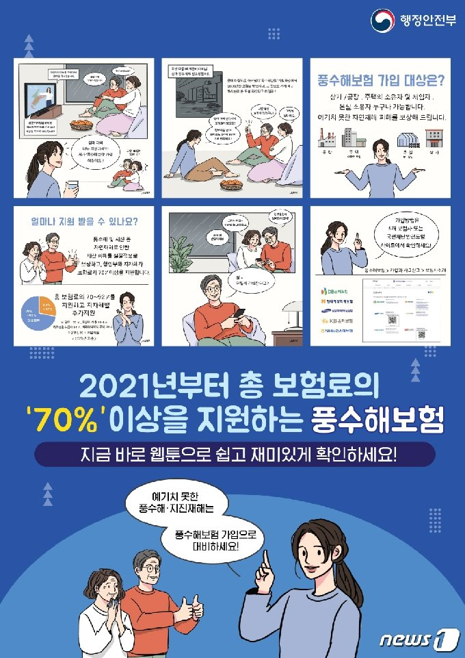 풍수해보험 포스터.© 뉴스1
