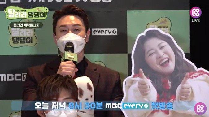 MBC에브리원 유트브 © 뉴스1