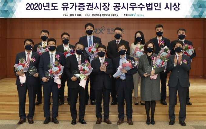 한국거래소는 9일 서울사옥에서 SK이노베이션, 카카오 등 11개사를 '2020년도 유가증권시장 공시우수법인'으로 선정하고 시상했다. /사진제공=한국거래소
