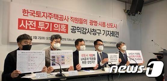 민변과 참여연대가 지난 2일 오전 서울 종로구 참여연대 사무실에서 'LH 직원들의 광명·시흥 신도시 사전투기 의� 발표 및 공익감사청구 기자회견을 열고 있다. © 뉴스1