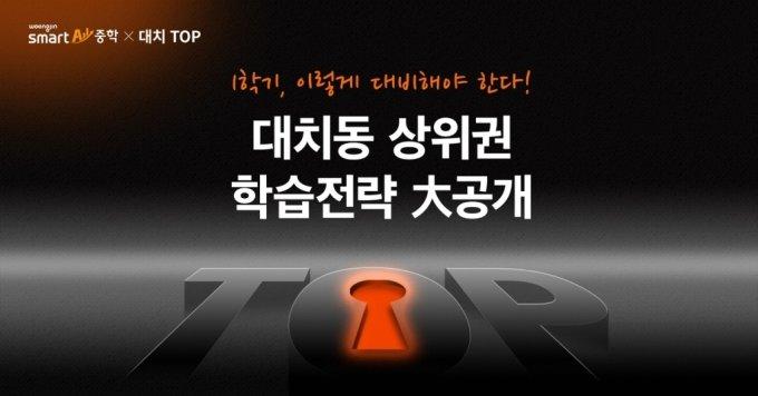 웅진씽크빅, 대치동 TOP3 학원과 '온라인 교육설명회' 개최