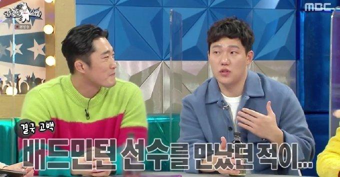 MBC '라디오스타' 방송화면 갈무리 © 뉴스1