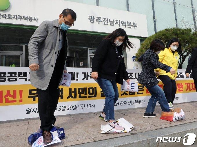 11일 오전 광주 서구 한국토지주택공사(LH) 앞에서 정의당 광주시당이 'LH 투기 규탄' 상자 밟기 퍼포먼스를 진행하고 있다. 2021.3.11/뉴스1 © News1 이수민 기자