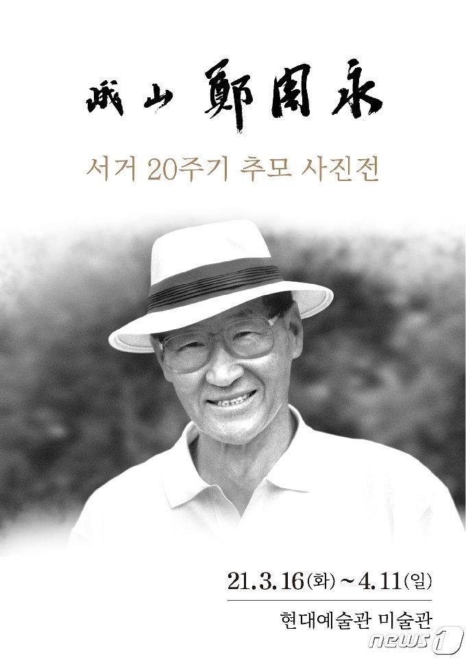 타계 20주기 추모사진전 ''아산 정주영 展' 포스터. © 뉴스1