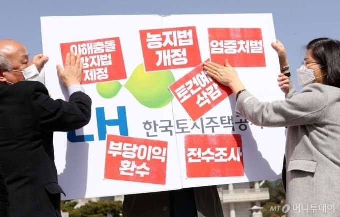 민중진보단체 회원들이 16일 서울 종로구 청와대 분수대 앞에서 'LH 사태 규탄' 기자회견을 열고 제대로 된 조사와 처벌, 제도 개선 및 토건예산 삭감을 촉구하는 상징의식을 하고 있다. /사진=홍봉진 기자 honggga@