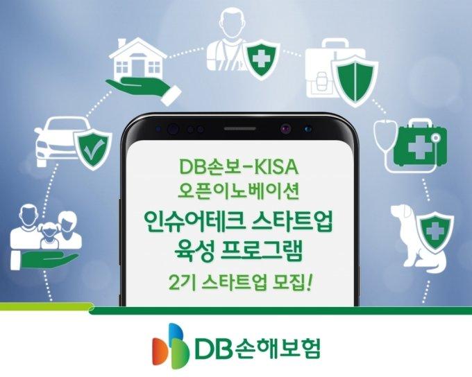 DB손보-KISA 오픈이노베이션, 2기 스타트업 모집