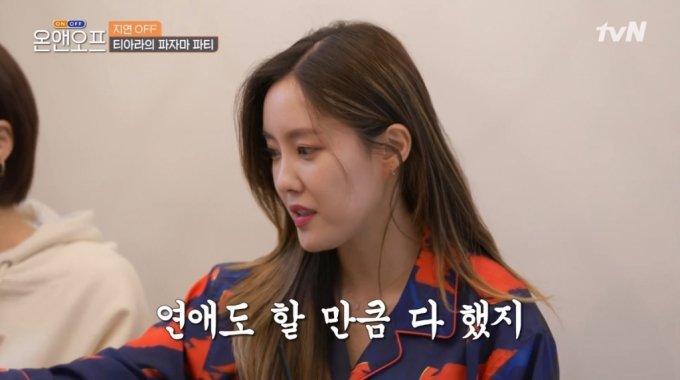 tvN '온앤오프' 캡처