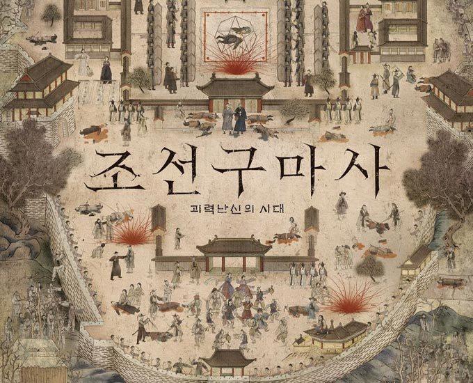 SBS 월화드라마 '조선구마사' 포스터/사진=SBS '조선구마사' 홈페이지