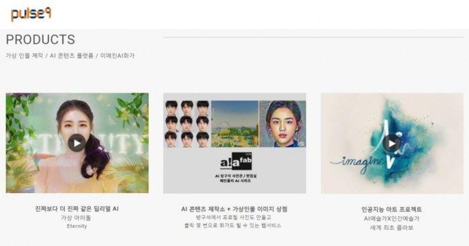 """""""진짜사람 아니야?"""" AI아이돌 데뷔 5일만에 25만뷰··K팝 계보 이을까"""