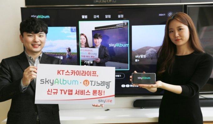 KT스카이라이프, sky앨범·TJ노래방 TV앱 출시