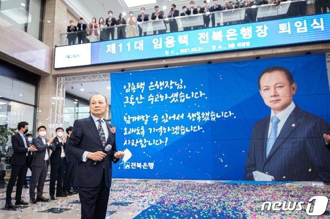 31일 JB금융그룹 전북은행 본점 3층 대강당에서 임용택 은행장의 퇴임식이 열렸다.(전북은행 제공)2021.3.31© 뉴스1