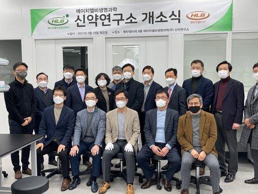 """에이치엘비생명과학 신약연구소 오픈 """"HBS 바이오 생태계 선도"""""""