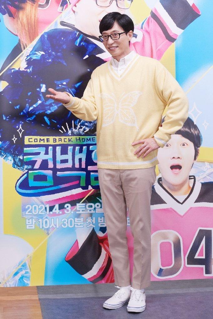 방송인 유재석/ 사진제공=KBS © 뉴스1