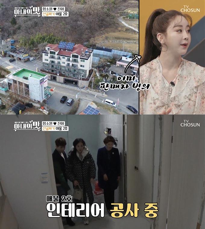 '아내의 맛'에서 배우 함소원이 이사갈 집으로 선택했던 빌라 내부 모습./사진=TV조선 '아내의 맛' 방송 화면 캡처