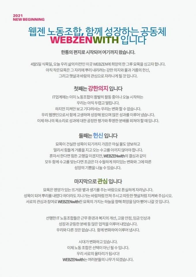 '뮤' 제작사 웹젠 노동조합 설립, 게임업계 4번째