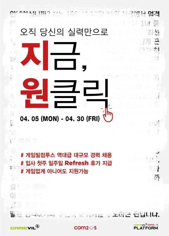 """게임빌·컴투스·GCP 역대급 경력채용 """"세자릿수 뽑는다"""""""