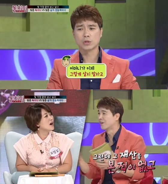 /사진=MBN '속풀이쇼 동치미' 방송화면 (온라인 커뮤니티)
