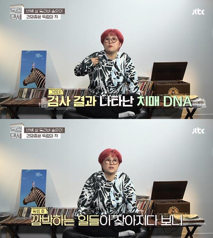 /사진=JTBC '독립만세' 방송 화면 캡처