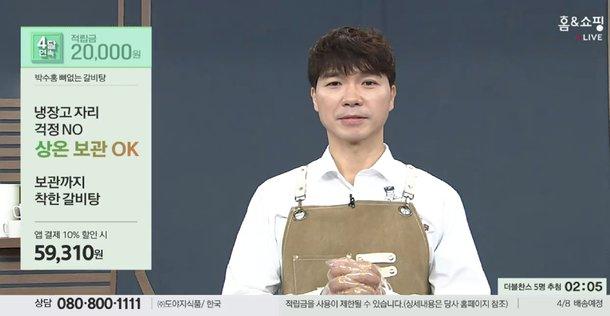 방송인 박수홍/사진=홈&쇼핑 방송 화면 캡처