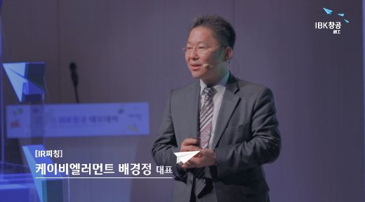 (주)케이비엘러먼트 배경정 대표/사진제공=(주)케이비엘러먼트