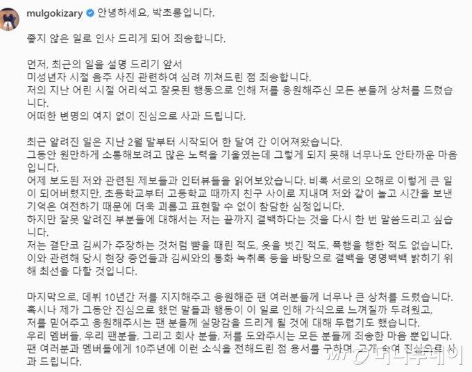 그룹 에이핑크 박초롱이 6일 게재한 인스타그램 글 전문 /사진=인스타그램 캡처