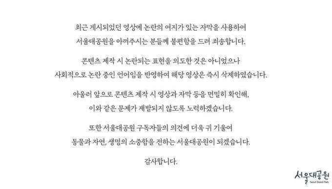 '허버허버' 논란 이후 서울대공원TV에 올라온 사과 영상. /사진=서울대공원TV 영상 캡처