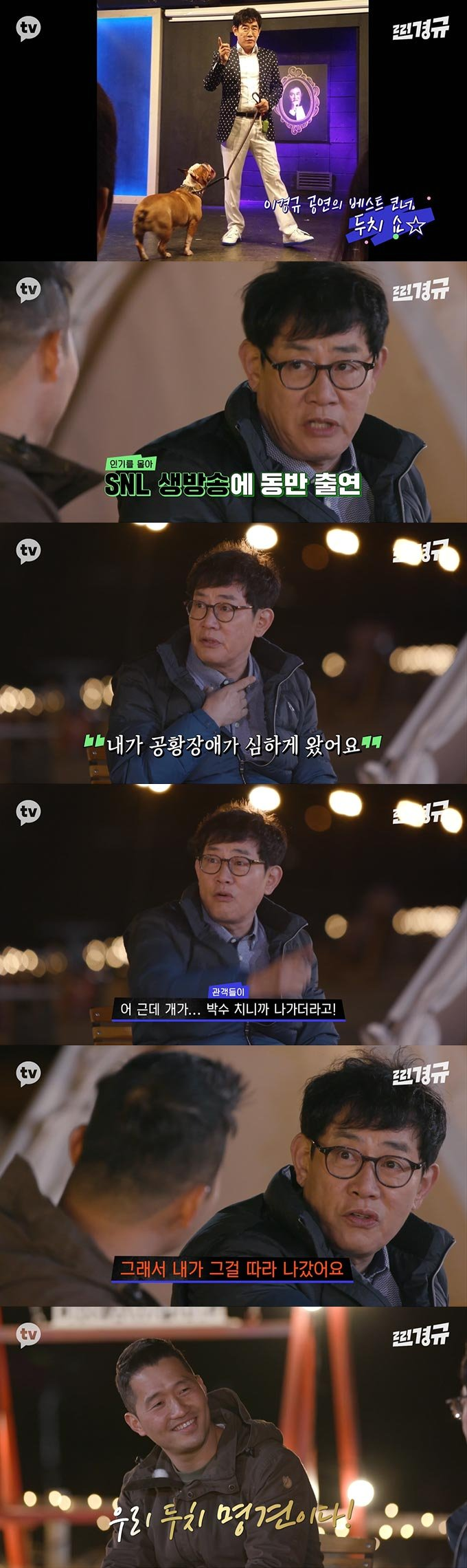 /사진=카카오TV '찐경규' 영상 캡처
