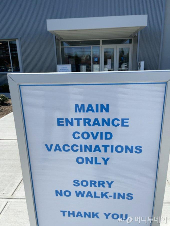 뉴저지주 한 백신접종센터 정문 앞 안내판. 코로나19 접종 예약자만 출입이 가능하고 당일 현장접수는 불가능하다.  /사진=임동욱 특파원