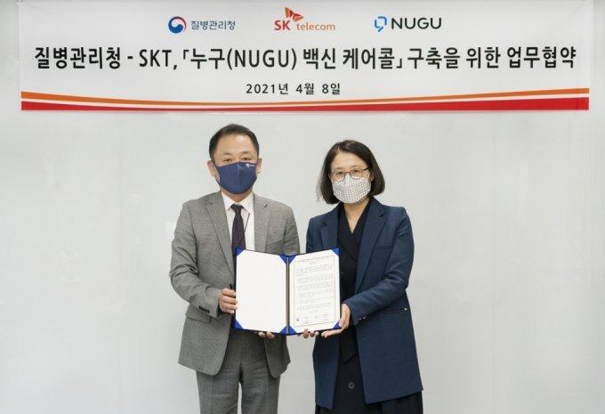 질병관리청에서 SKT 이현아 AI&CO장(오른쪽)과 질병관리청 나성웅 차장이 협약 체결 후 기념사진 촬영을 하고 있다.