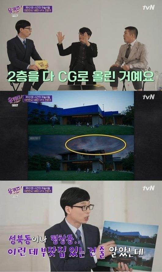 /사진=tvN 예능 프로그램 '유 퀴즈 온 더 블럭' 방송 화면