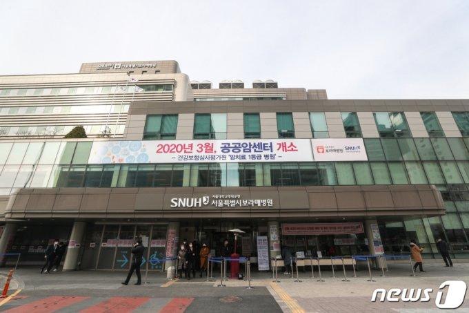 서울 동작구 신대방동 보라매병원 전경. /사진제공=뉴스1