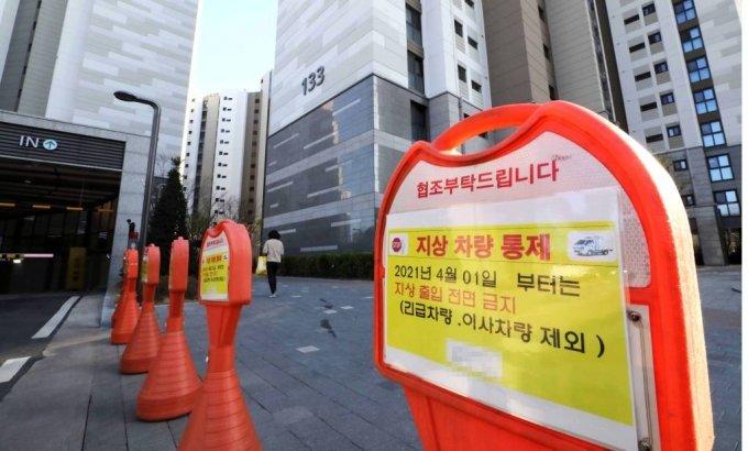 택배차량이 아파트 단지 진입을 못해 발생한 '택배 대란' 현장인 서울 강동구 고덕동 한 대규모 아파트 단지 후문에 지난 5일 오후 지상주차통제 안내문이 설치돼 있다. 이 아파트 지하주차장 출입구 높이는 2.3m로 이보다 높은 택배차량은 출입이 불가능하다. /사진=뉴시스