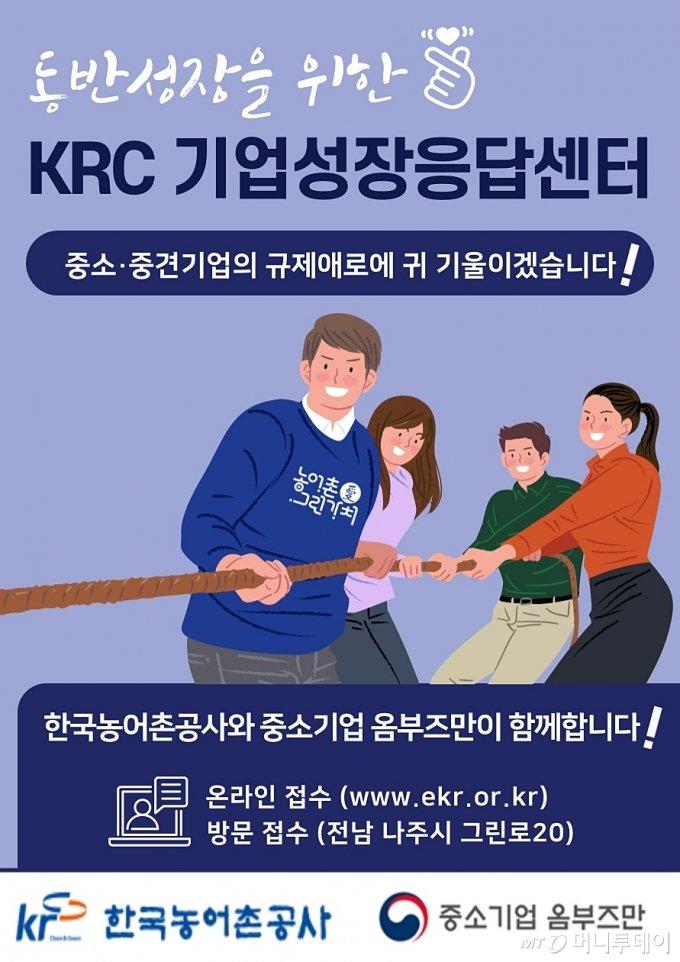 한국농어촌공사가 불합리한 규제를 해소하기 위한 온오프라인 기업성장응답센터 운영에 들어갔다.