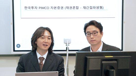 박윤범 PIMCO 상무(왼쪽)와 이우상 한국투자신탁운용 차장이 7일 '한국투자 PIMCO자본증권 펀드' 웨비나에서 펀드 운용전략을 소개하고 있다./한국투자신탁운용