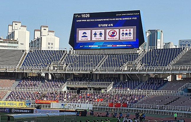 8일 열린 한국과 중국의 도쿄올림픽 여자축구 아시아 최종예선 플레이오프 1차전을 찾은 중국 응원단의 모습. /사진=김명석 기자