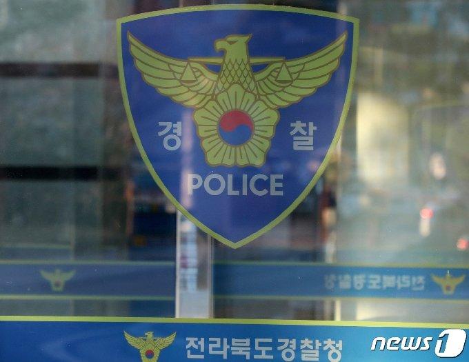 전라북도경찰청. © News1 유경석 기자