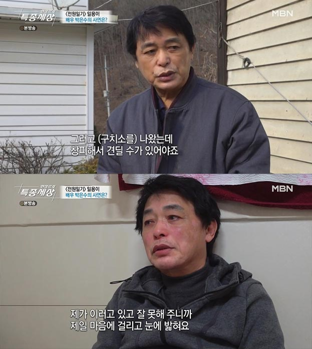 /사진=MBN '현장르포 특종세상 방송 화면 캡처