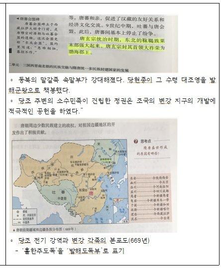 美학생들 배우는 세계사…고대중국 지도에 조선이 없다