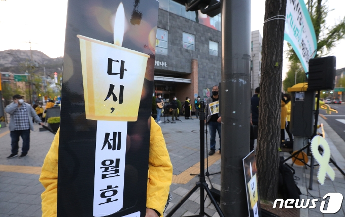 [사진] '다시, 세월호!'