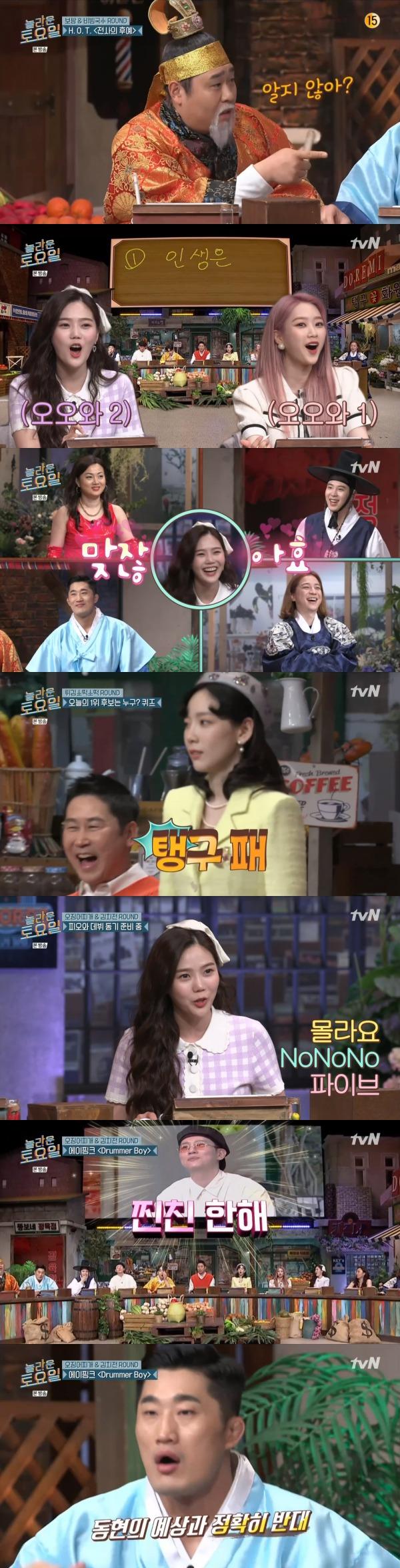 '놀토' 김동현과 반대로 하면 정답…新 정답 판독기 등극(종합)