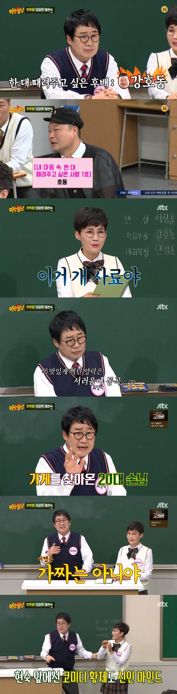 '아는형님' 팽현숙X최양락, 1호의 위엄…입담만으로 시간 삭제(종합)