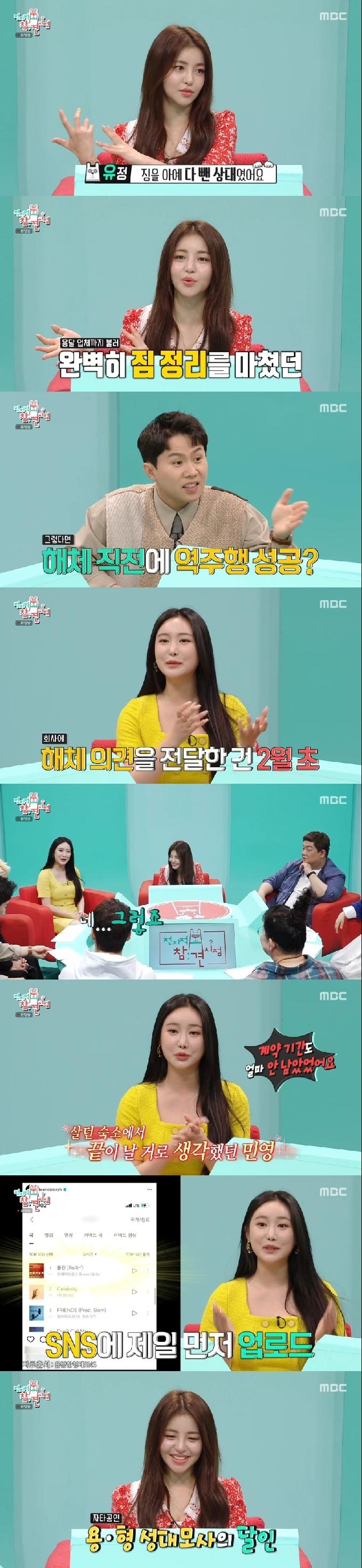 '전참시' 브브걸 민영·유정
